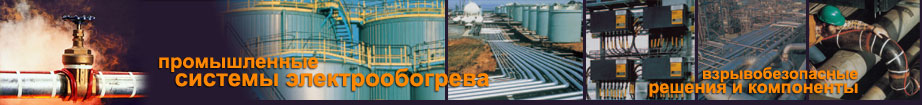 промышленный электрообогрев, системы обогрева, греющий кабель, нагревательный кабель, электрообогрев, raychem, tyco